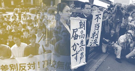 東京無償化裁判、判決日のこと